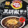 マルちゃんでかまる「BLACK黒胡椒醤油ラーメン」食べました!(レビュー)