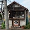 神立駅前でおいしい大判焼きを食べた!