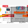 Nintendo Switch Customizeが品切れ!入荷時期はいつ?