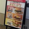 【企画力】マクドナルドの改名バーガーズ
