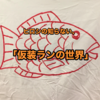鯛焼きウルトラ外伝3  『ヒロシの知らない、「手作り仮装ランの世界」』