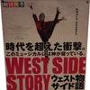 歌と踊り好きにはもってこい!劇団四季「WEST SIDE STORY」☆