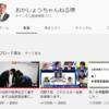 (追記あり) 違法YouTuber が #デジタル庁 ナンバー3 の大臣政務官 という地獄