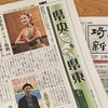 埼玉新聞に掲載していただきました