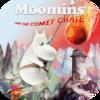 「劇場版 ムーミン谷の彗星 パペットアニメーション (2010)」世界の終わり。ムーミン谷の攻防🌠