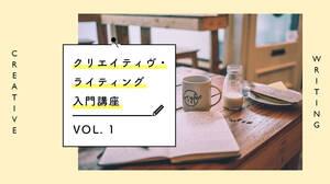「あなたの人生の最初の記憶は?」英語で文芸創作に挑戦してみよう!