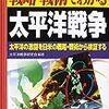 戦略・戦術でわかる太平洋戦争―太平洋の激闘を日米の戦略・戦術から検証する (学校で教えない教科書)