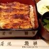 鰻禅 (うなぜん) にうなぎを食べに行きました。