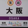 乃木坂46「生写真(真夏の全国ツアー2018大阪公演Ver.)」15セット購入してきました。