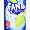 めっちゃ美味い「ファンタ ヨーグルラッシュ」はラッシーに炭酸を加えた味そのものだった!
