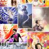 【異界樂画】写真を唯一無二の作品に変える、新感覚アート始動!