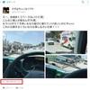県民大会の送迎バス事件を問う ② 共同通信社の記事内容がフェイクニュース並みの件 (怒)