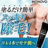 塗るだけ簡単!スッキリ除毛 たった10分でモテ肌に!MONOVOヘアリムーバーの効果とは?