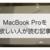 【随時更新】MacBook Proが欲しい人・買った人が読むべき記事まとめ