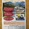 告知!富山県で囲碁合宿!!