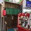 駒川商店街 まほろば