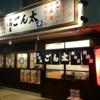 【垂水駅 居酒屋①】駅前で飲むなら「ごん太」…一人飲みして来ました!※YouTube動画あり