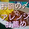 我が家のお鍋の〆やアレンジの朝ご飯をご紹介、お薦めします!