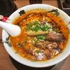 【今週のラーメン917】 カラシビ味噌らー麺 鬼金棒 (東京・神田) カラシビ味噌らー麺・辛さ普通・痺れ普通