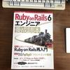 【書評】「Ruby on Rails 6 エンジニア 養成読本」を読んで自信をもってRails 6に移行しよう!