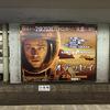 【書評】まもなく公開「オデッセイ」原作「火星の人」もおすすめ