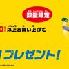 ミニ飛行機キットプレゼントキャンペーン実施中!レゴストア楽天市場店でおすすめの流通限定商品をまとめてみたよ。