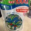 サラヤ (SARAYA)のヤシノミ洗剤の洗浄力がすごい!もうほかの洗剤には戻れません!驚きのヒット商品です。