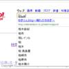 Yahoo! JAPAN検索、キーワード入力補助で候補サイトへのリンク表示を開始