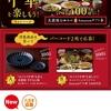 【7/31】味の素おうちで中華を楽しもう!キャンペーン【バーコ/はがき】