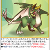 【カード紹介】ガスト・ドラゴン