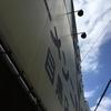 ラーメン二郎 目黒店『大ラーメンW豚入り』