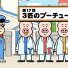 【本日放送】ついにアニメに〜〜っ!!!!!