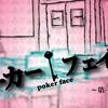鶴田まこさん出演舞台  劇団空感エンジン『ポーカーフェイス~第一話「卒業」』2013年4月4日~8日@両国・Air studio