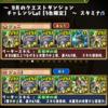 【パズドラ】9月クエスト チャレンジダンジョン1〜7