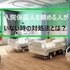 入院には保証人が必要!保証人を頼める人がいない時の対処法とは?