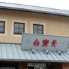 【愛媛】B級グルメ!白楽天の焼豚玉子丼がウマくないわけがない!