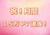 【マインクラフト】祝!月間15万PV達成!