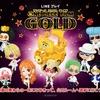 「LINE プレイ」が『ONE PIECE FILM GOLD』とコラボ!黄金サウザンド・サニー号が!