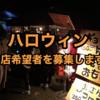 ハロウィンフェス2018@館山 出店希望者の方はこちらをどうぞ。