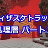 【マイクラ】ウィザースケルトントラップの作り方 処理層編パート2#412