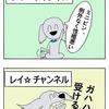 【犬猫漫画】youtuber レイ・その1