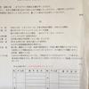 第21回黒潮弓道大会について