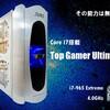 Core i7 OC水冷 GTX260SLI  高性能PC誕生!!