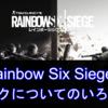 【Rainbow Six Siege】バックについてのいろいろ【プレイ日記4】