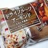 メイトー「3種のドライフルーツandアーモンド」は乳酸菌入りのチーズ風味アイス