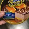 明治アイス:エッセルスーパーカップ (紅茶クッキー・Sweet's ショコラオランジュ)