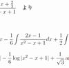 Wolfram Alpha で積分の問題を解く