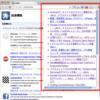 Chrome拡張でRSSフィードを読み込む