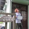 【AtN18日目】一期一会【北海道】