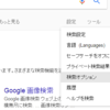 Google検索オプションいろいろ